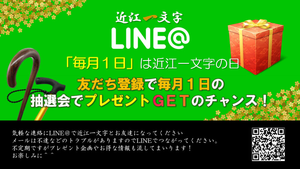 近江一文字LINE@