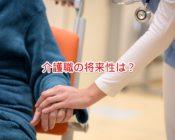 介護職の将来性について