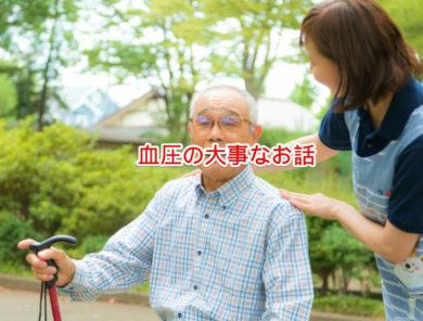 高齢者の血圧の話