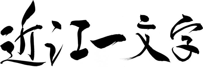 近江一文字