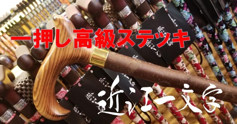 近江一文字木製ステッキ