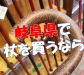 岐阜県の杖販売店 近江一文字