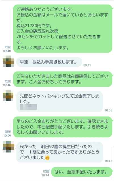 杖専門店 近江一文字